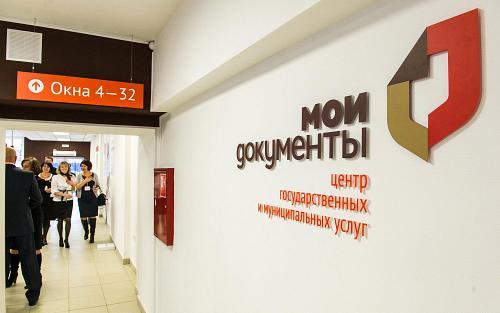МФЦ района Головинский – Головинское шоссе, д. 5