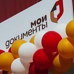 МФЦ г. Новошахтинск – ул. Железнякова, д.30а, пом.2
