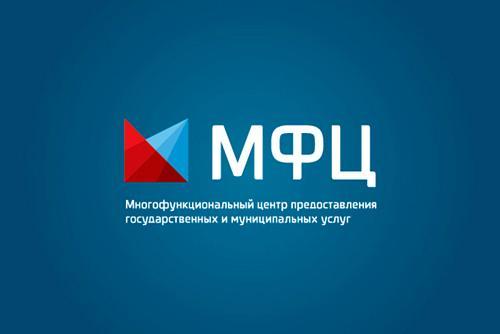 МФЦ г. Шахты – ул. За Индустриализацию, д.50