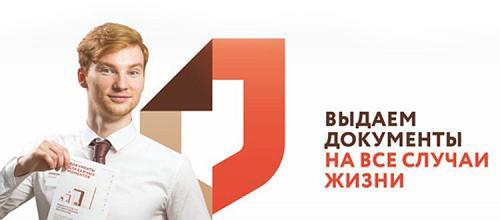 МФЦ г. Лесной – ул. Ленина, д.3г