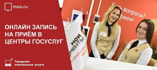 МФЦ района Кузьминки – Волжский бульвар, д. 41, корп. 3