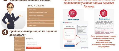 МФЦ г. Уфа – ул. Баязита Бикбая, д.44