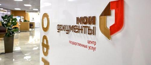 МФЦ  п. Бородиновка – ул. Братьев Соловых, д.56