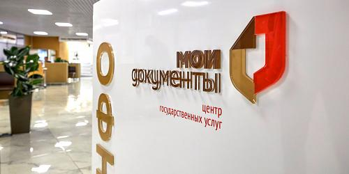 МФЦ г. Тюмень – ул. Пышминская, д.1А/1