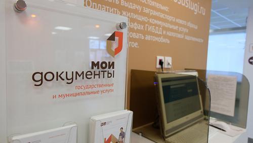 МФЦ  г. Чебаркуль – ул. Ленина, д.22