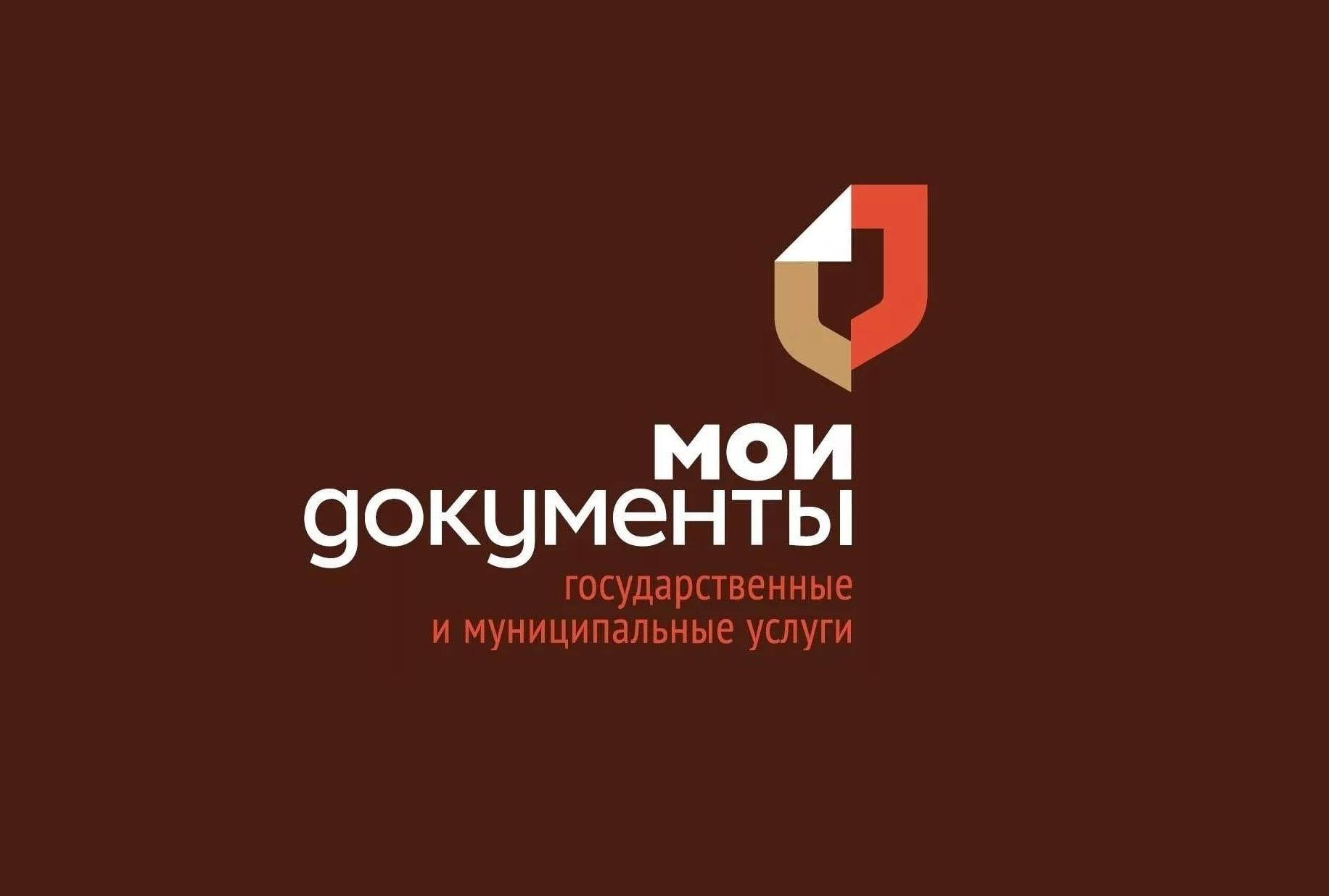 МФЦ г. Минеральные Воды – ул. 50 лет Октября, д.87А