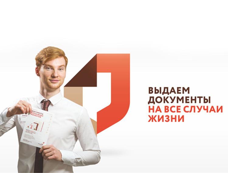 МФЦ г. Калач-на-Дону – ул. Октябрьская, д.283