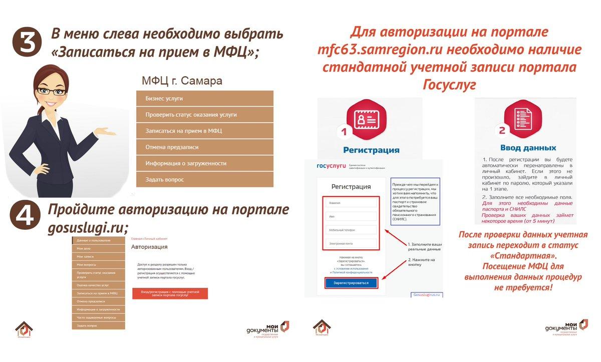 МФЦ р.п. Чаны – ул. Комсомольская, д.6