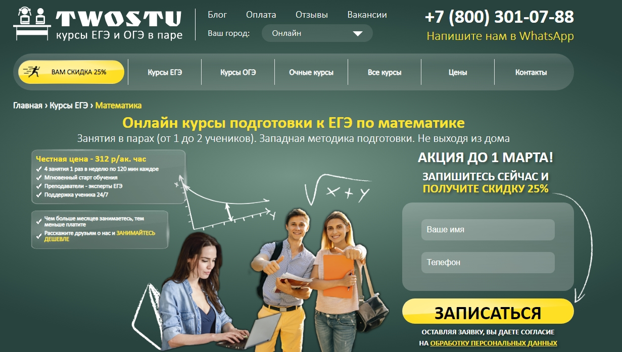 Преимущества подготовки в «TwoStu» для сдачи ЕГЭ